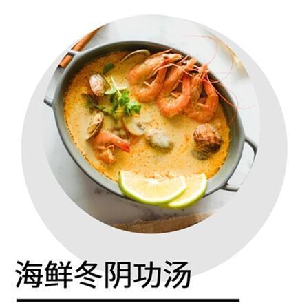 海鲜冬阴功汤