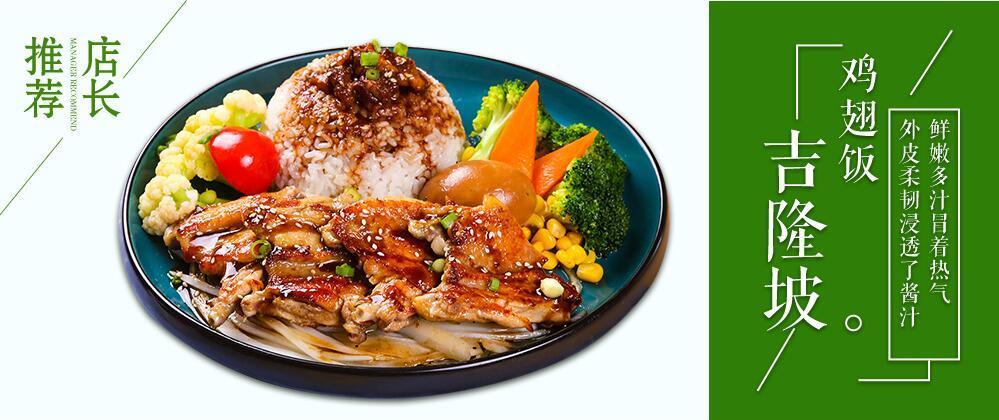 吉隆坡鸡翅饭