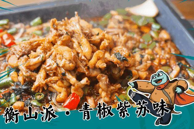 衡山派·青椒紫苏味