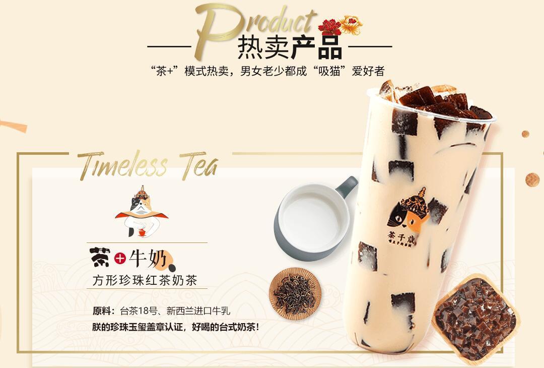 茶+牛奶方形珍珠红茶奶茶