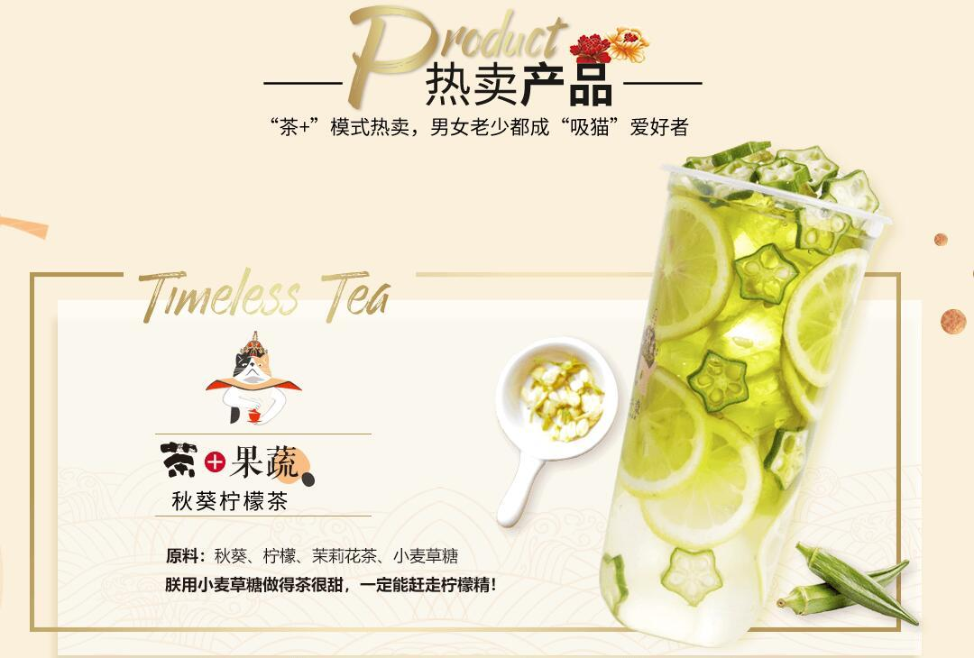 茶+果蔬秋葵柠檬茶