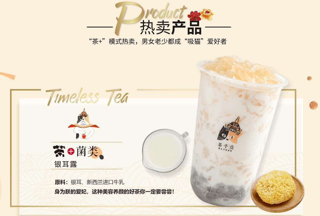 茶+菌类银耳露