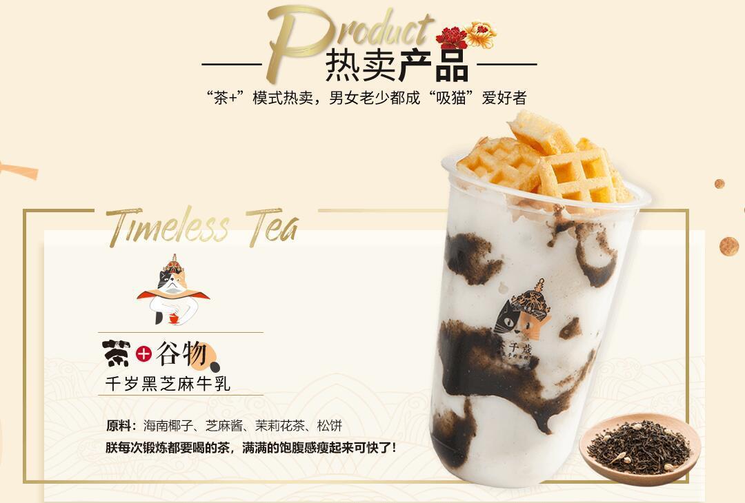 茶+谷物千岁黑芝麻牛乳