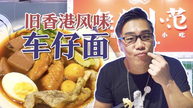 最能代表香港平民饮食文化的美食?我投车仔面一票!