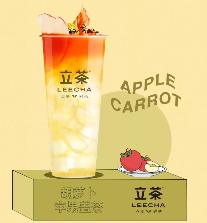 胡萝卜苹果盖茶