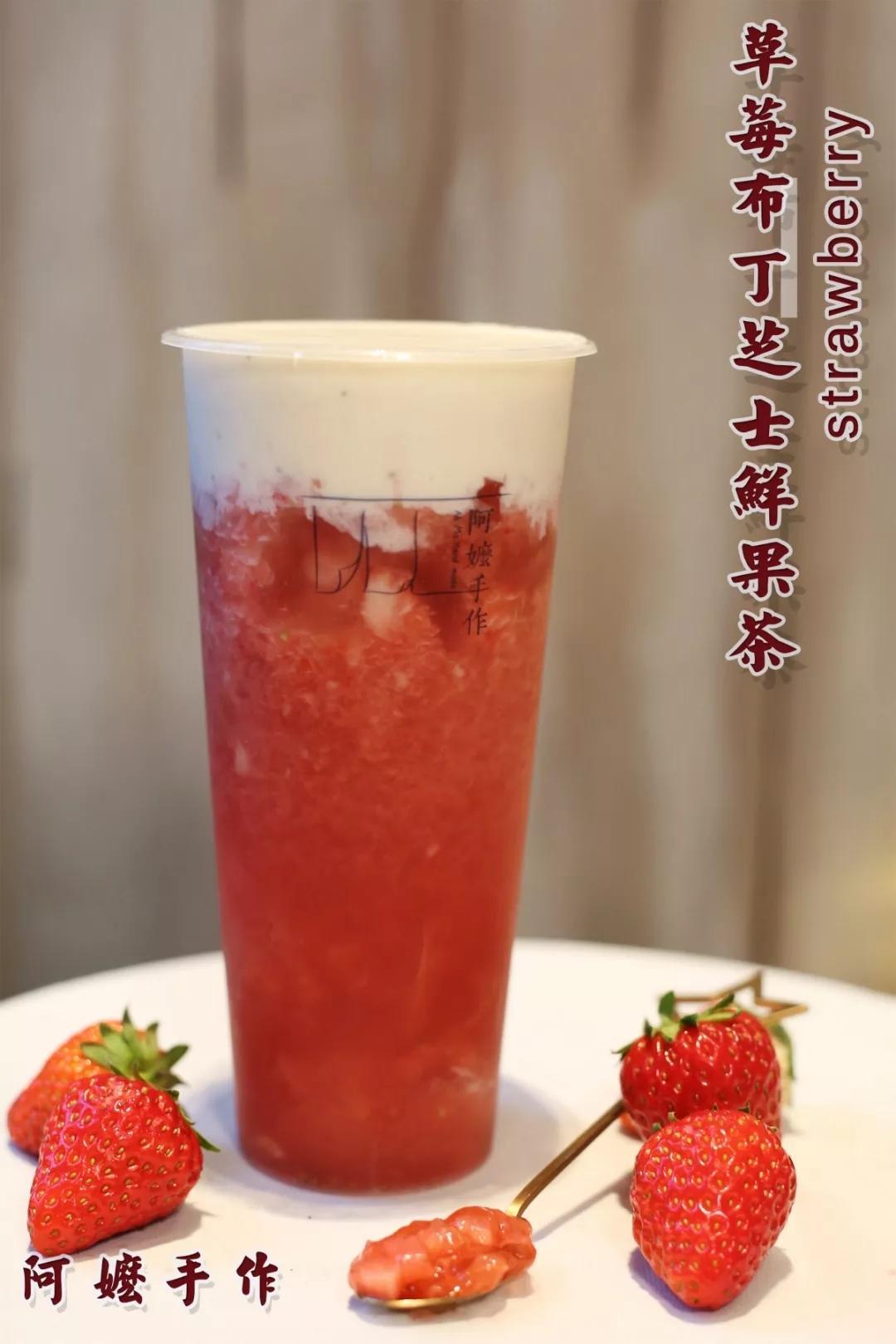 草莓布丁芝士鲜果茶
