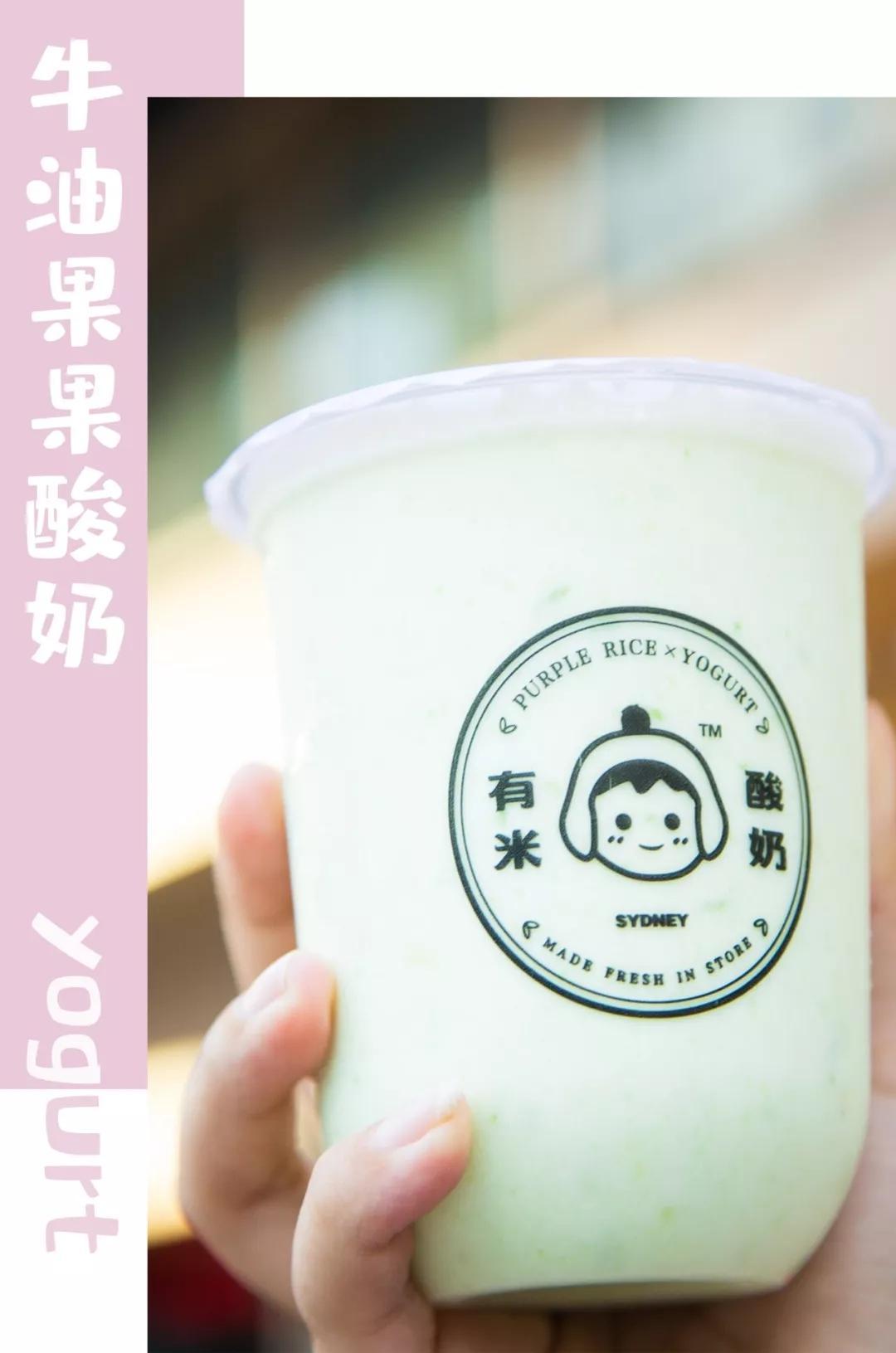 牛油果果酸奶