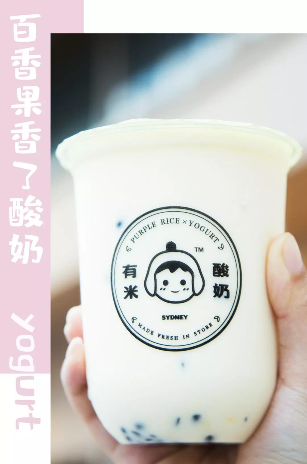 百香果香了酸奶