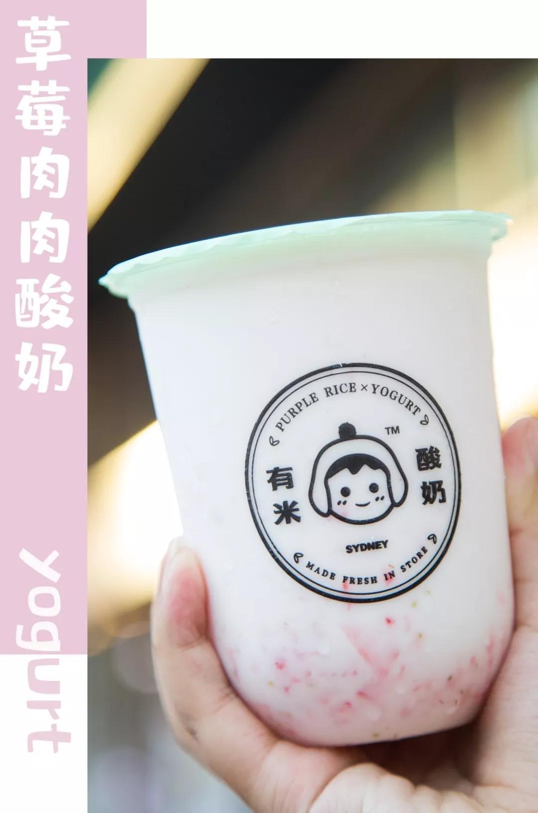 草莓肉肉酸奶