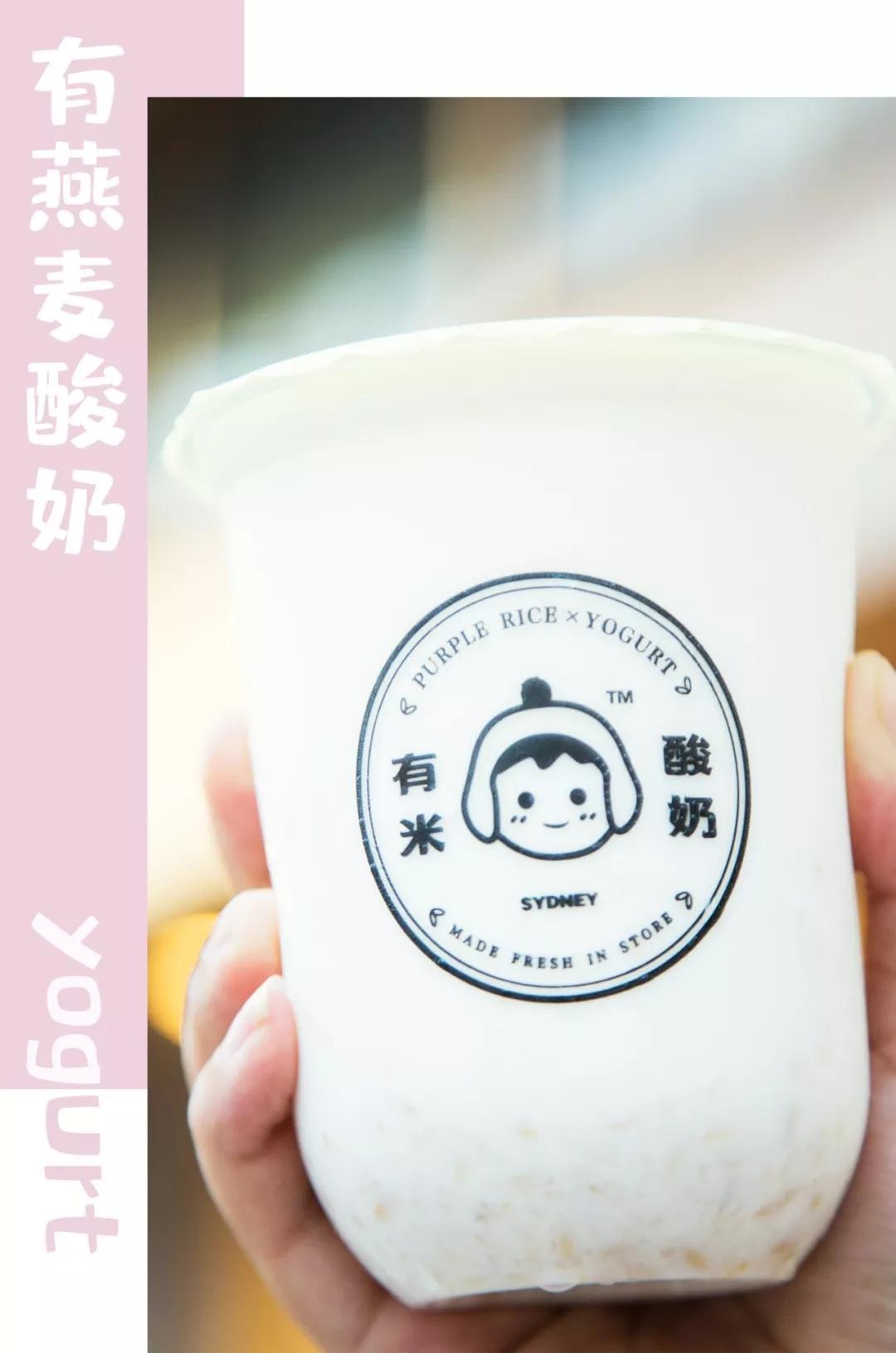 有燕麦酸奶
