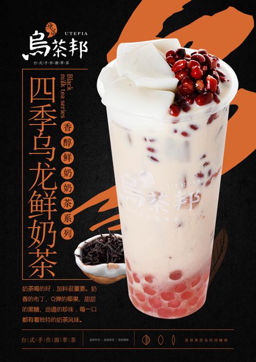 四季乌龙鲜奶茶