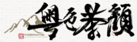 粤色茶颜官网