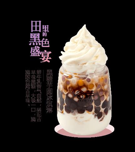 黑糖芋圆冰淇淋