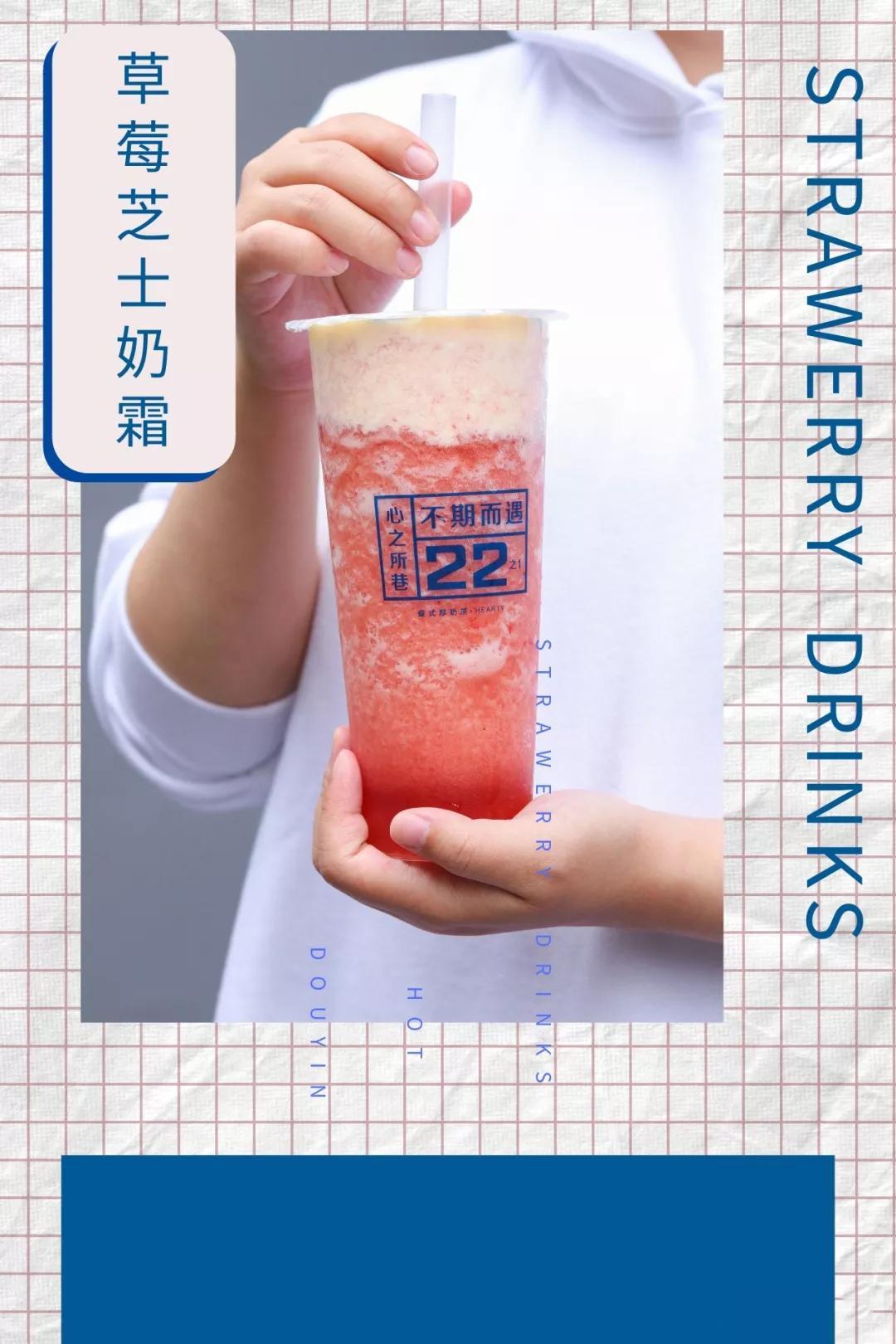 草莓芝士奶霜