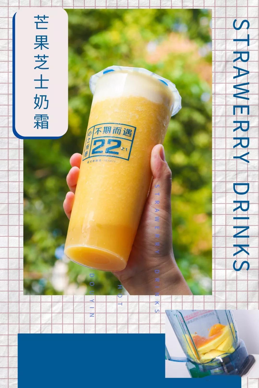 芒果芝士奶霜