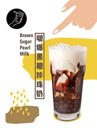 啵爆黑糖珍珠奶茶[好味道]
