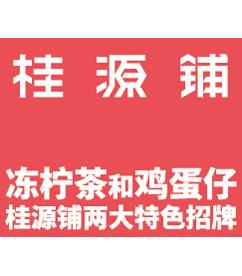 桂源铺官网