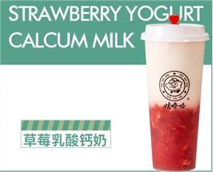 草莓乳酸钙奶