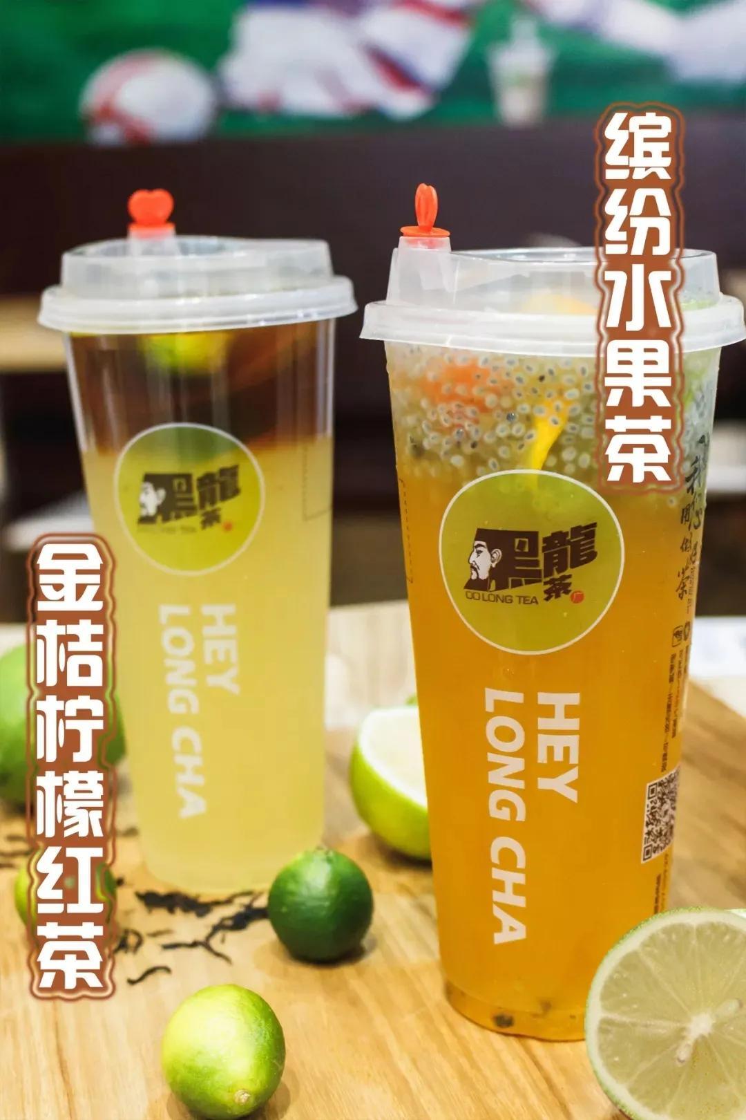 缤纷水果茶&金桔柠檬红茶