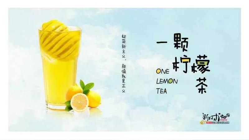 爆款·一颗柠檬茶