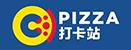 披萨加盟_9.9元披萨-打卡站披萨品牌官网