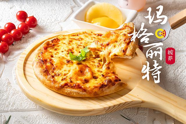 【披萨品牌排行榜】玛格丽特九块九披萨加盟