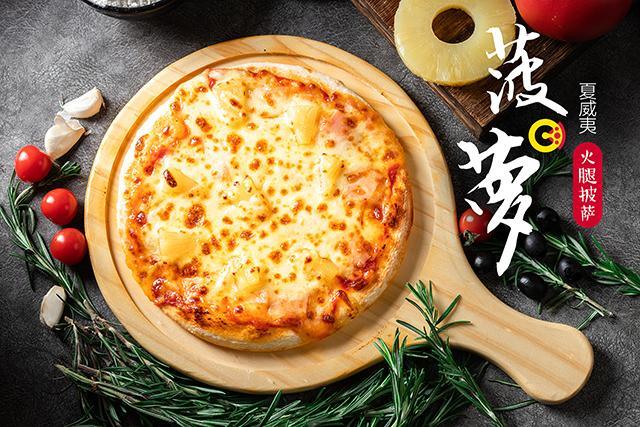 夏威夷火腿菠萝披萨