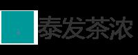 泰发茶浓官方网站
