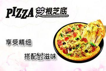 芝根芝底披萨加盟 您的明智之选
