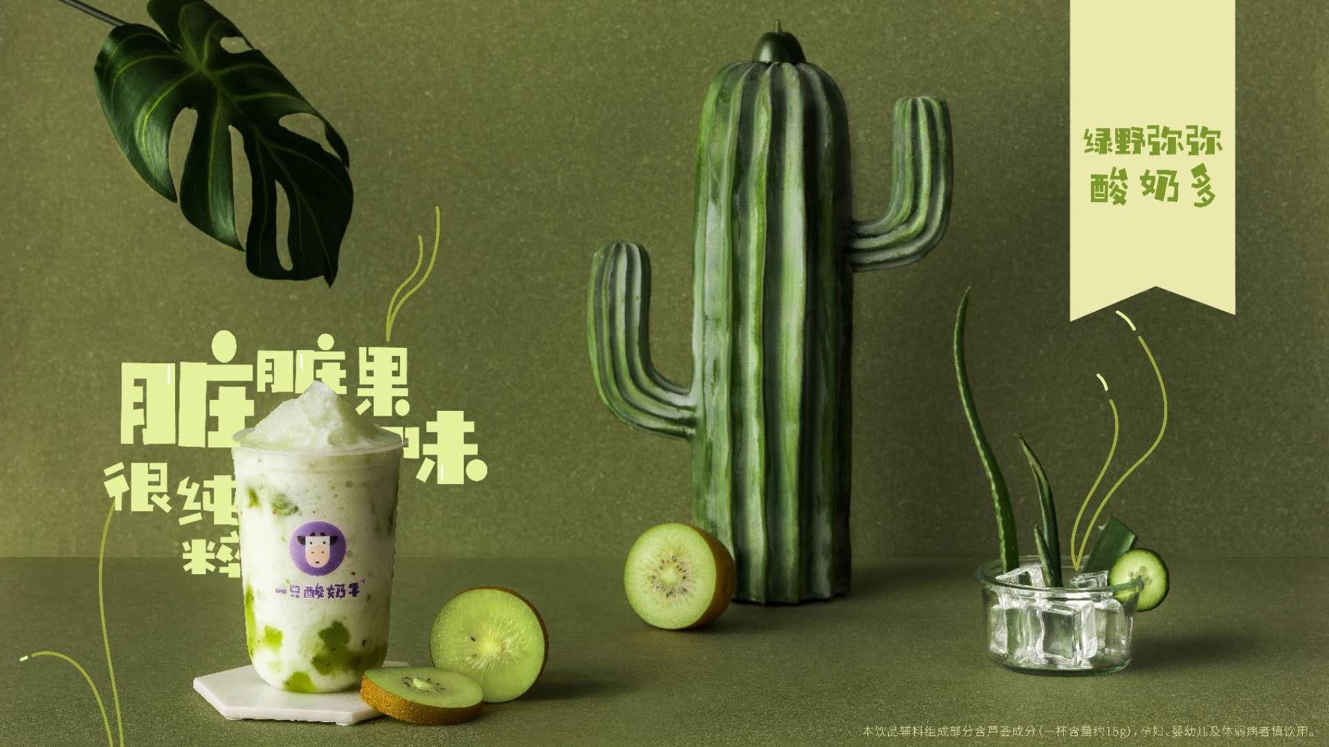 一只酸奶牛产品8