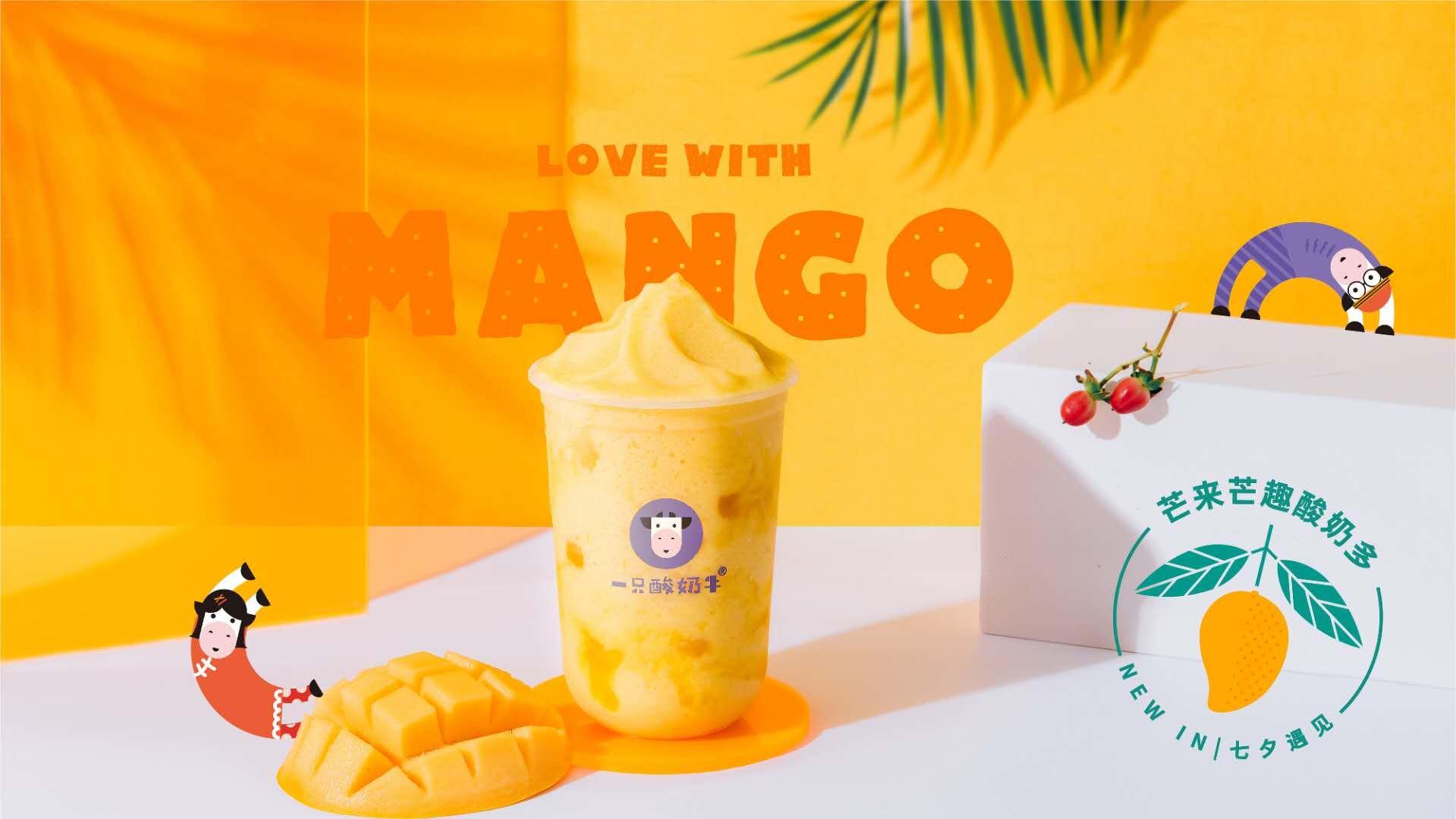 一只酸奶牛产品6
