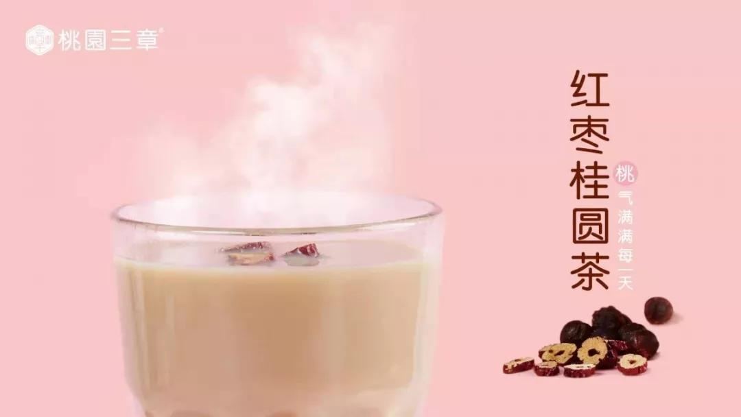 红枣桂圆茶