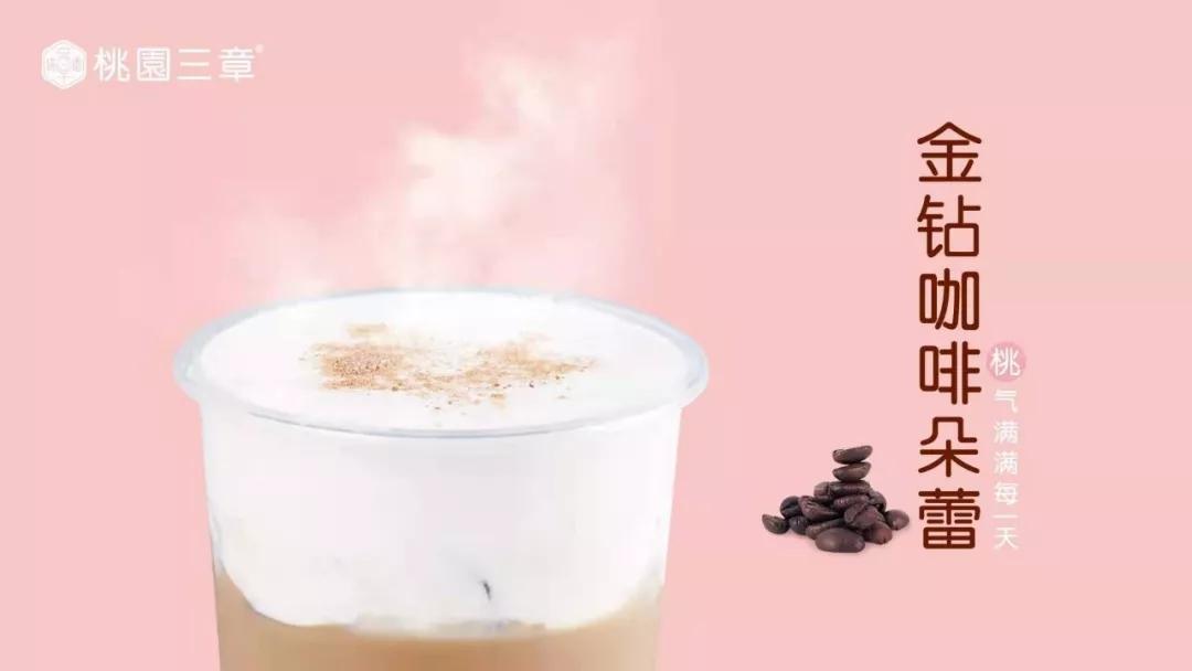 金钻咖啡朵蕾
