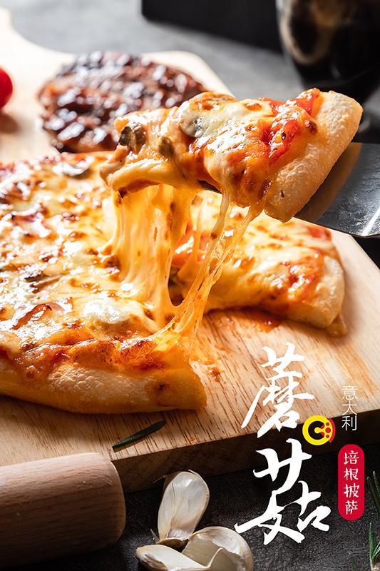 9.9元披萨