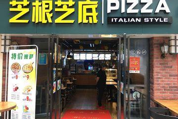 芝根芝底披萨是门槛低、投资小、利润高的创业项