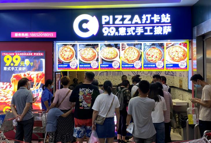 南京披萨加盟