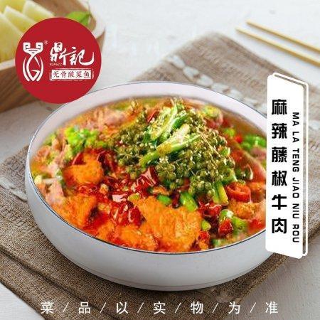 麻辣藤椒牛肉