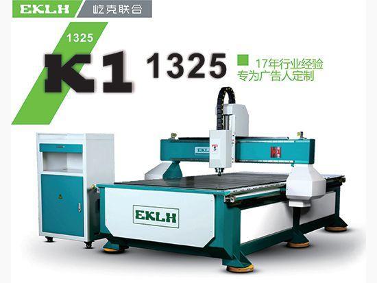 中山屹克联合K1-1325高速广告雕刻机厂家