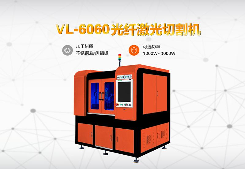 骏屹-VL-6060光纤激光切割机生产厂家