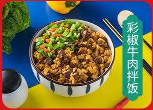 彩椒牛肉拌饭